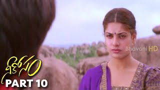 Nee kosam Full Movie Part 10 Ravi Teja, Maheshwari, Uttej