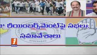 Telangana Congress Concentrate On Youth For Votes In Next Elections | iNews