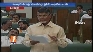 CM Chandrababu Naidu Speaks About Special Pakeage In AP Assembly   iNews