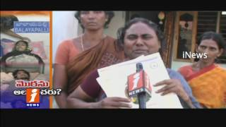 Brother & Sister Suffers With Brain Related Disease | Seeks For Financial Support | Nellore | iNews