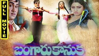Bangaru Kanuka Telugu Full Movie - ANR, Sridevi, Sujatha