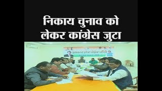 रांची - निकाय चुनाव को लेकर कांग्रेस जुटा - tv24