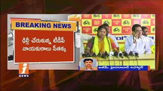 TDP Leader Sitakka To Join Congress Along With Revanth Reddy  Today | iNews