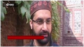 27 अक्टूबर को बंद रहेगा कश्मीर, काला दिवस के रूप में मनाते है अलगाववादी