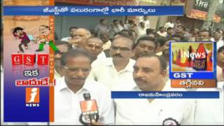 Textile Owners Protest Against GST BIll In Rajahmundry | Face To Face With Textile Owners |iNews