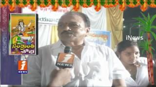 MP Gokaraju Gangaraju Participated In Bhogi Celebrations At Siddhartha School | Vijayawada | iNews