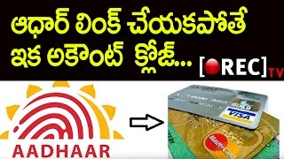 BEWARE! Your Bank Accounts To Be Blocked Soon | Due To Non Linking Of Aadhar Card | Rectv India