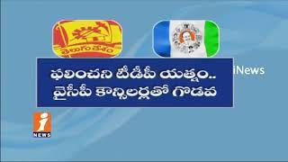 Jaggayyapeta Municipal Chairmen Poll Today | TDP and YSRCP | iNews