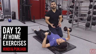 Women's Workout- Fat Loss Workout to do AT HOME! DAY 12 (Hindi / Punjabi)