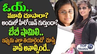 Baby Shamili Rare & Unseen Pics|Baby Shamili latest hot Photo Shoot ||Shamili |Toptelugutv