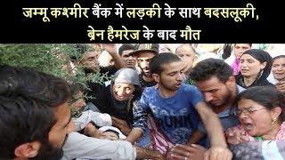 जम्मू कश्मीर बैंक में लड़की के साथ बदसलूकी,  ब्रेन हैमरेज के बाद मौत