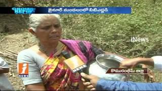 Severe Drinking Water Crisis For Nandu Naik Tanda People In Komaram Bheem | Ground Report | iNews