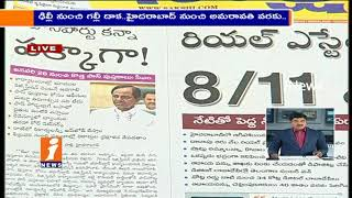 Today Highlights From News Papers | News Watch (08-11-2017) | iNews