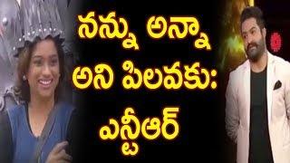 నన్ను అన్నా అని పిలవకు- ఎన్టీఆర్ - Ntr angry On singer kalpana ..! - Ntr Angry