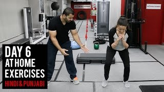 Women's Workout- Fat Loss Workout to do AT HOME! DAY 6 (Hindi / Punjabi)