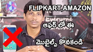 Don't buy this mobiles on Flipkart and Amazon sale Telugu