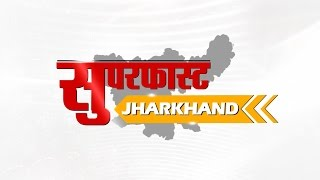 Jharkhand News I Jharkhand Superfast I झारखंड की दस बड़ी खबरें I Samachar II Jharkhand Ki Khabren