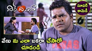 Dil Deewana Movie Scenes - Raja Colleague Advice - Venu Wonders Gets Insulted By a Girl Comedy Scene