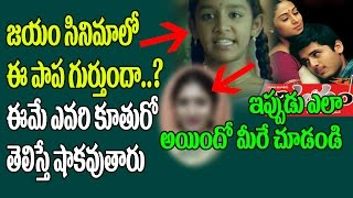 Jayam Movie Child Artist Swetha Then and Now and his Mother | Celebrities Childhood | Top TeluguTV