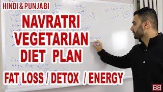 NAVRATRI Vegetarian DIET PLAN | Fat Loss | Detox | Energy | (Hindi / Punjabi)