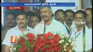 Peddireddy Ramachandra Reddy Speech At YSRCP Plenary In Mangalagiri | Guntur | iNews