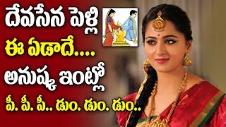 Anushka Shetty Marriage Confirmed This Year | Anushka Family | Prabhas | Baahubali 2 | Top Telugu TV
