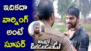 Nara Rohith Losses His Job - Sree Vishnu Warning to Nara Rohith - Appatlo Okadundevadu Movie Scenes