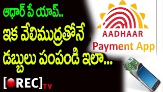Aadhar App Launched l How To Use Aadhaar App | Transfer Money Online | Rectv India
