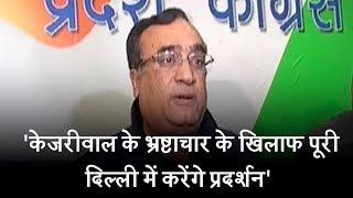 'आप' के 20 विधायकों की सदस्यता रद्द, अजय माकन ने केजरीवाल से मांगा इस्तीफा