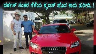 Shrujan Lokesh purchase new car with Darshan   Kannada News   Top Kannada TV