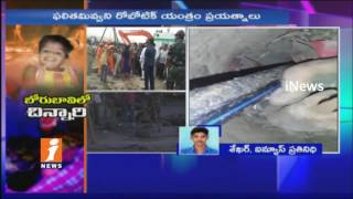Girl In Borewell From 25 Hours | Rescue Operations Continued Underway | iNews