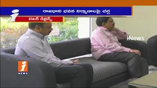 Director SS Rajamouli Meets AP CM Chandrababu naidu Over Amaravati Capital Buildings Design | iNews