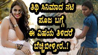 Thithi Pooja Kaveri real life secretes | Thithi Kannada Movie Actress  | Top Kannada TV