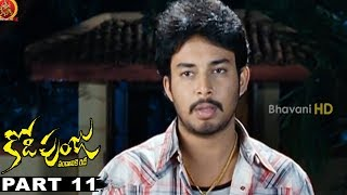 Kodipunju ( కోడిపుంజు ) Full Telugu Movie Part 11 || Tanish, Sobana