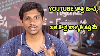 Youtube New Rules || 1000sub 4k Hours Watch time || Telugu Tech Tuts
