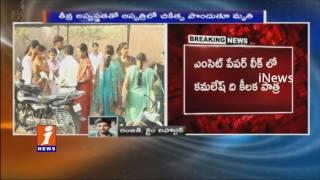 Telangana EAMCET Key Accused Kamlesh Kumar Died | iNews
