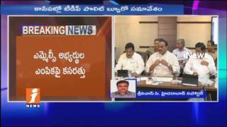 CM Chandrababu To Announce TDP MLC Candidates List Today | High Tension in Aspirants | iNews