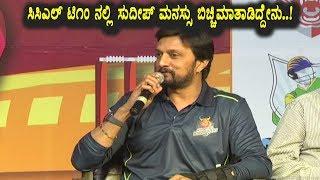 Sudeep Extraordinary Speech at CCL T10 Press Meet | CCL T10 | Top Kannada TV