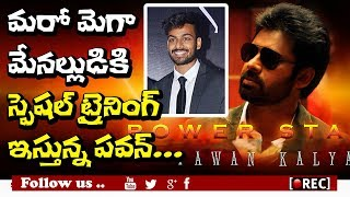 Pawan alyan special training to launch another Mega Hero Vaishnav Tej l rectvindia