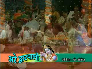 Dhanwani Dhanwani Yasoda ke Lalan Video Song - Arey Dwarpalo (Lakhbir Singh Lakha)