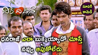 Dil Deewana Movie Scenes - Neha Despande Funny Fight with Rohith - Dhanraj Hilarious Comedy