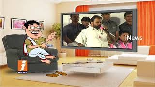 Dada Political Punches On kancharla Bhupal Reddy Over His Join TRS | Pin Counter | iNews