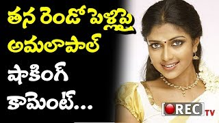 Actress Amala Paul Shocking Decision About Second Marriage | RECTV INDIA