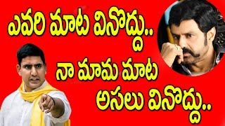NARA LOKESH Sensational Comments On Balakrishna | Nara Lokesh About His Family Members | Rectv India