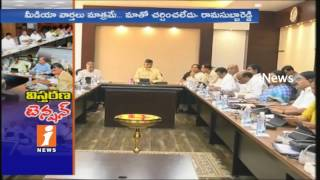 CM Chandrababu Naidu Meeting With TDP Senior Leaders Over AP Cabinet Reshuffling | iNews