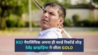 2016 Rio Paralympics- Javelin thrower Devendra Jhajharia wins gold