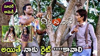 Dil Deewana Movie Scenes - Venu and Dhanraj Hilarious Comedy - 2017 Latest Telugu Movie Scenes