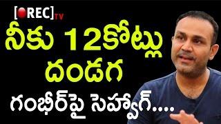 Virender Sehwag Bold Comments On Gautam Gambhir In IPL 2017 | IPL 10 Latest News |Rectv