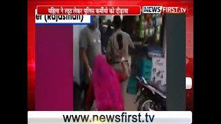 महिला ने चप्पल से पुलिसकर्मियो की पिटाई की mahila lath