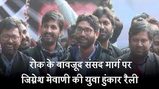 रोक के बावजूद संसद मार्ग पर जिग्नेश मेवाणी की युवा हुंकार रैली